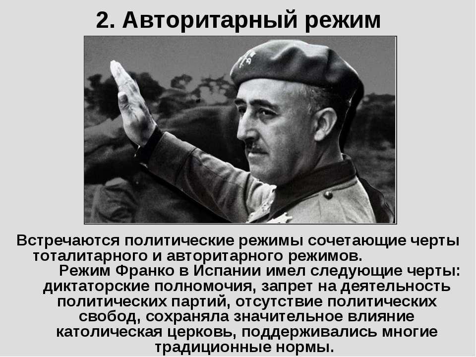 2. Авторитарный режим Встречаются политические режимы сочетающие черты тотали...