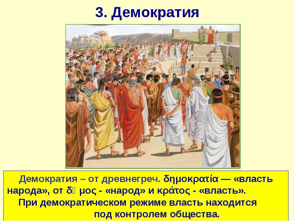 3. Демократия Демократия – от древнегреч. δημοκρατία— «власть народа», от δῆ...