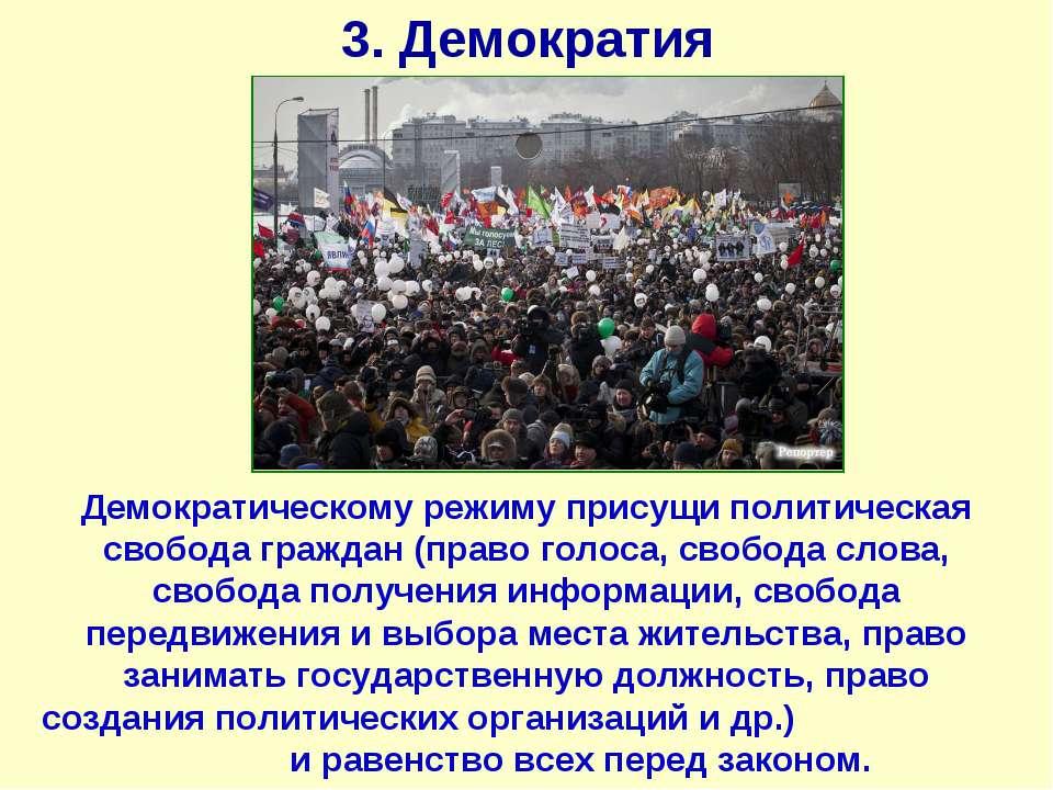 3. Демократия Демократическому режиму присущи политическая свобода граждан (п...