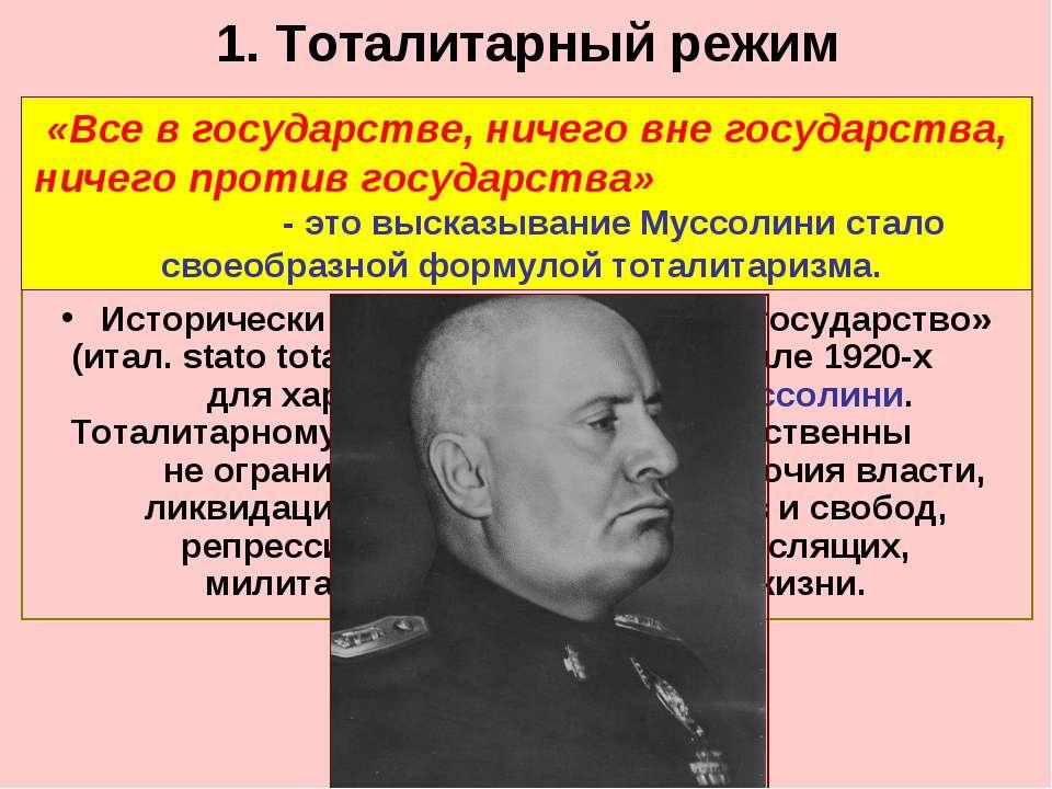 1. Тоталитарный режим Тоталитаризм (от лат.totalis— весь, целый, полный; ла...