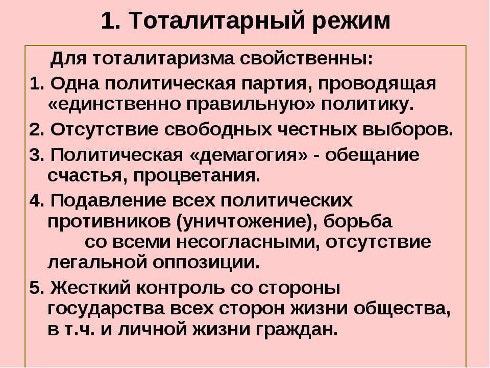 1. Тоталитарный режим Для тоталитаризма свойственны: 1. Одна политическая пар...