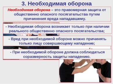 3. Необходимая оборона Необходимая оборона – это правомерная защита от общест...