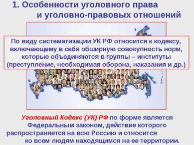 1. Особенности уголовного права и уголовно-правовых отношений Уголовный Кодек...