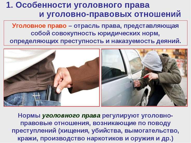 1. Особенности уголовного права и уголовно-правовых отношений Уголовное право...