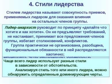 4. Стили лидерства Стилем лидерства называют совокупность приемов, применяемы...