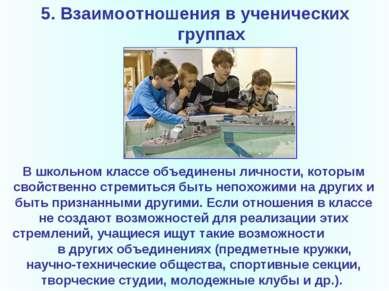 5. Взаимоотношения в ученических группах В школьном классе объединены личност...