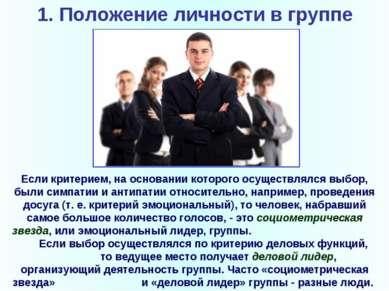 1. Положение личности в группе Если критерием, на основании которого осуществ...
