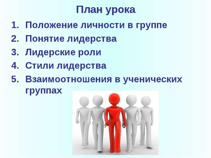 План урока Положение личности в группе Понятие лидерства Лидерские роли Стили...