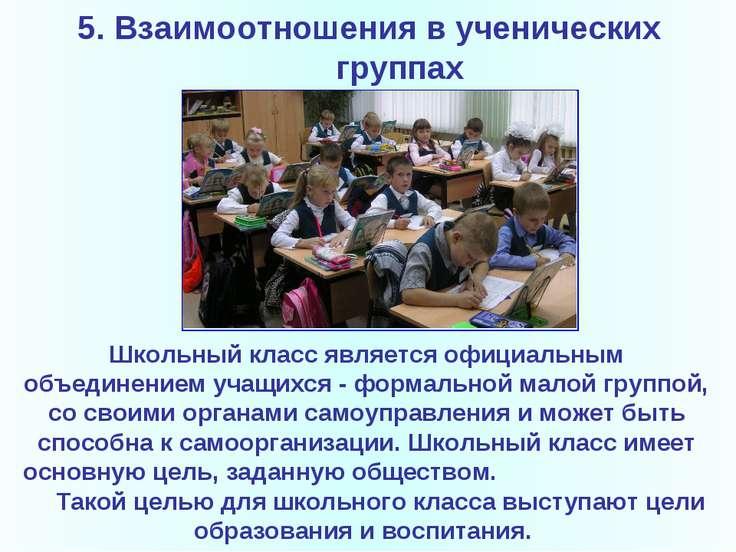 5. Взаимоотношения в ученических группах Школьный класс является официальным ...