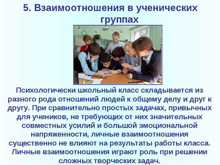 5. Взаимоотношения в ученических группах Психологически школьный класс склады...