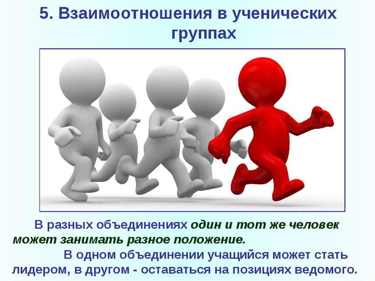 5. Взаимоотношения в ученических группах В разных объединениях один и тот же ...
