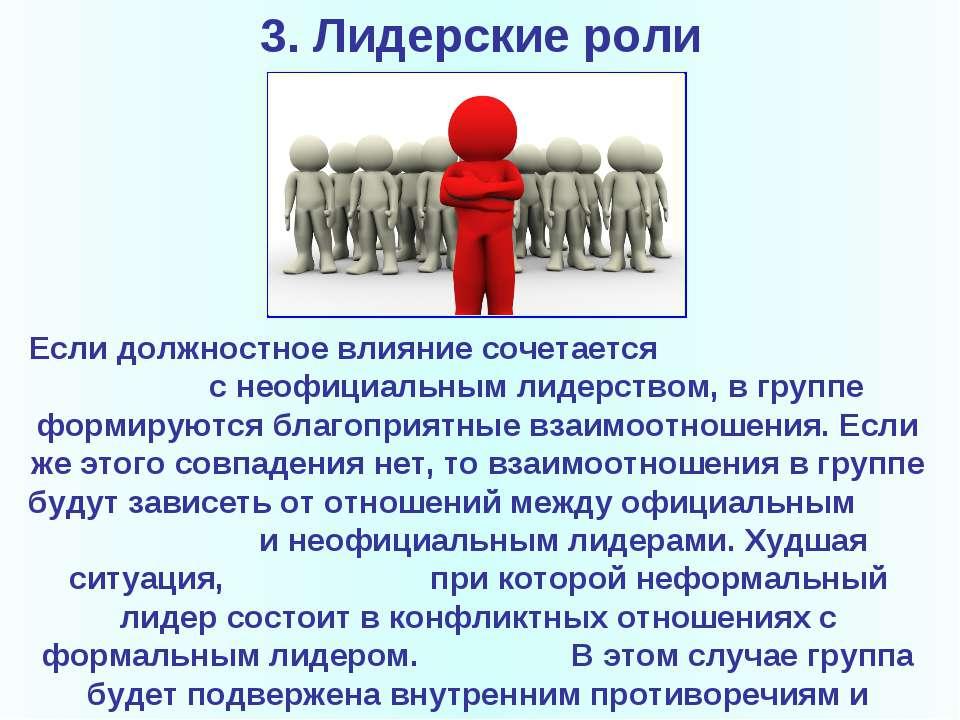3. Лидерские роли Если должностное влияние сочетается с неофициальным лидерст...