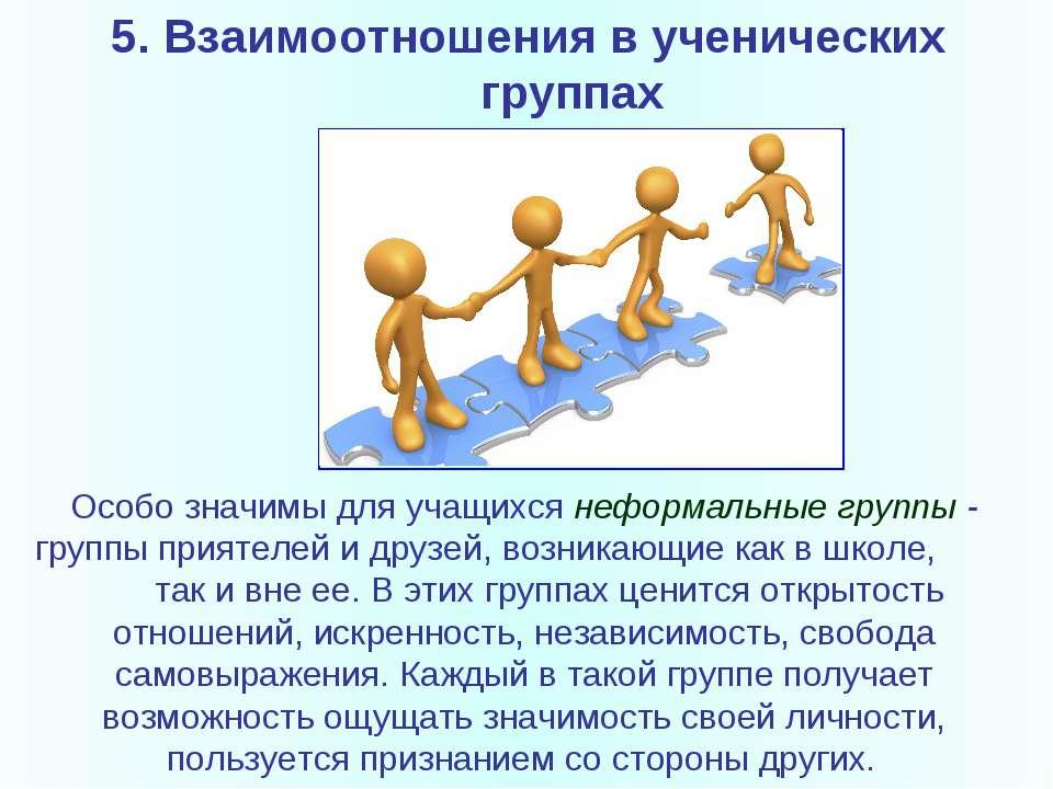 5. Взаимоотношения в ученических группах Особо значимы для учащихся неформаль...
