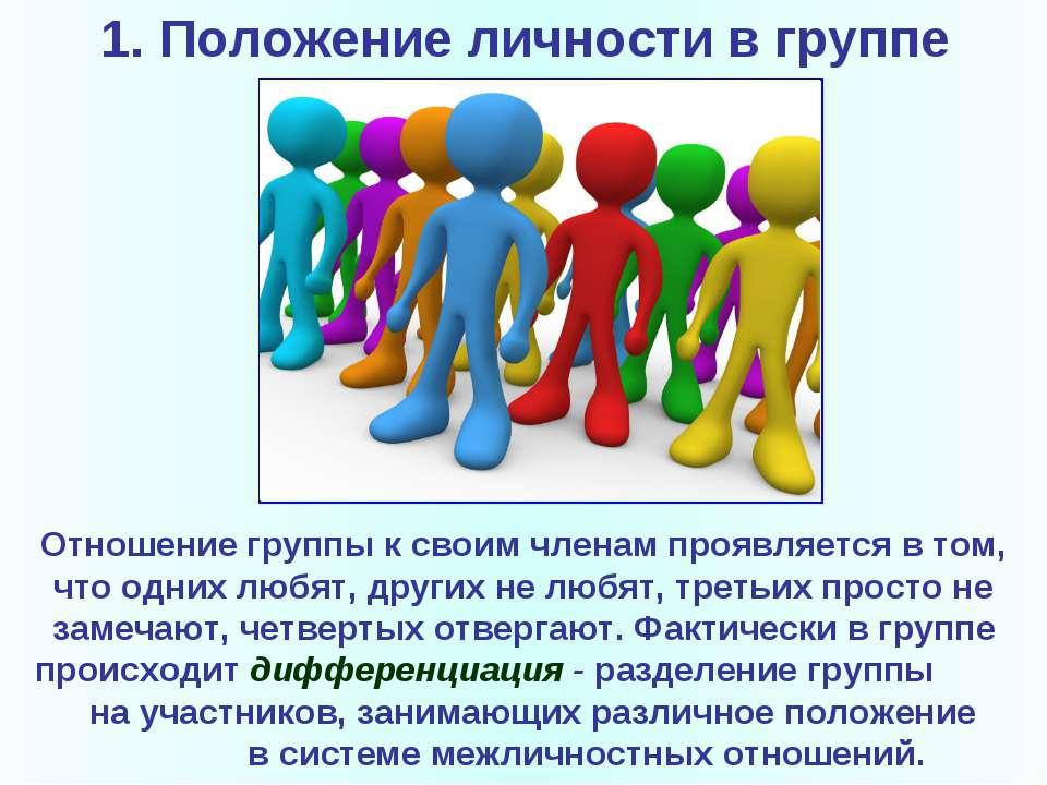1. Положение личности в группе Отношение группы к своим членам проявляется в ...