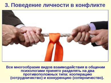 3. Поведение личности в конфликте Все многообразие видов взаимодействия в общ...