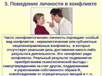 3. Поведение личности в конфликте Часто «конфликтогенная» личность порождает ...