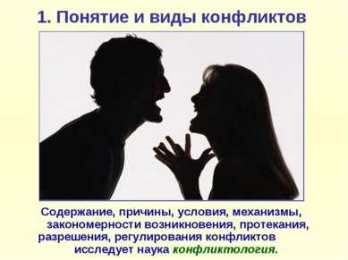 1. Понятие и виды конфликтов Содержание, причины, условия, механизмы, законом...