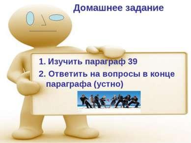 Домашнее задание 1. Изучить параграф 39 2. Ответить на вопросы в конце парагр...