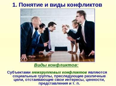 1. Понятие и виды конфликтов Субъектами межгрупповых конфликтов являются соци...