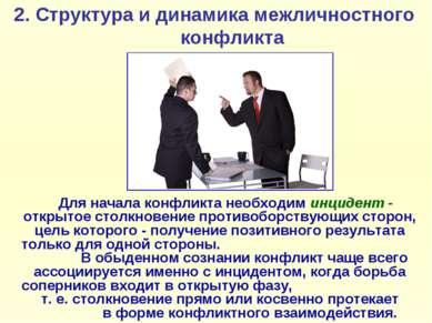 2. Структура и динамика межличностного конфликта  Для начала конфликта ...