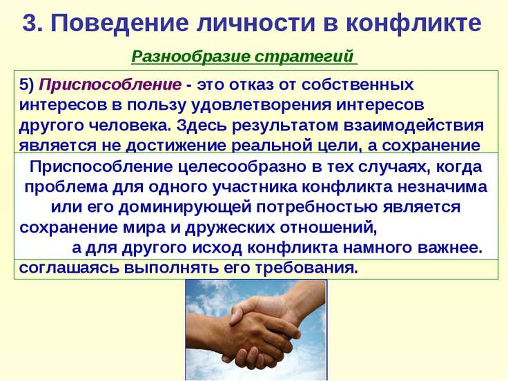 3. Поведение личности в конфликте Разнообразие стратегий  5)Приспособлен...