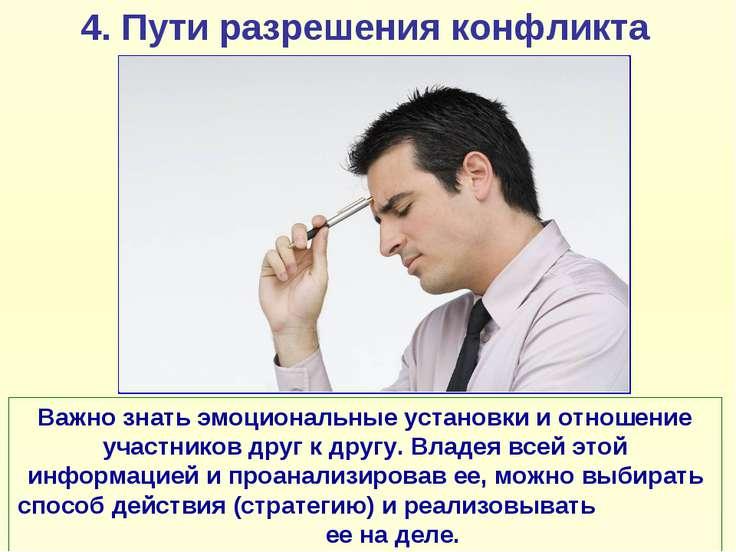 4. Пути разрешения конфликта Важно знать эмоциональные установки и отношение ...