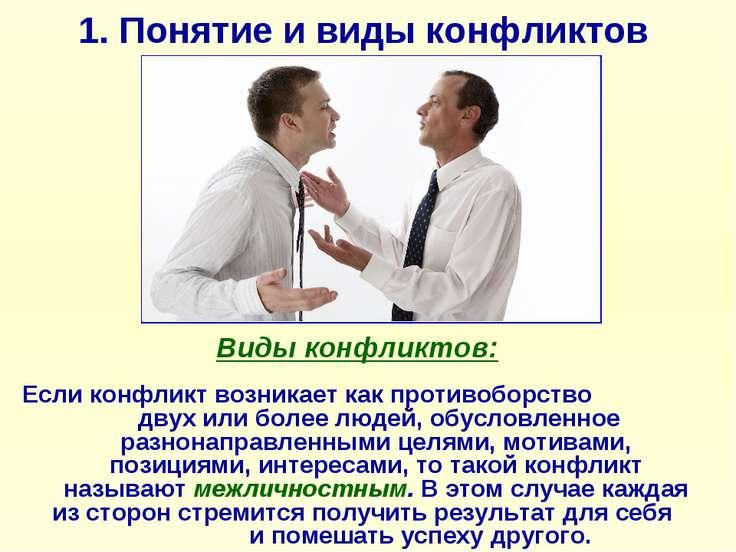 1. Понятие и виды конфликтов Если конфликт возникает как противоборство двух ...