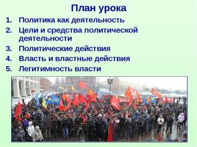 План урока Политика как деятельность Цели и средства политической деятельност...