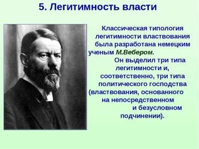 5. Легитимность власти Классическая типология легитимности властвования была ...