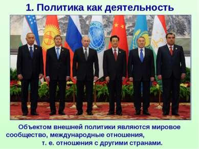 1. Политика как деятельность Объектом внешней политики являются мировое сообщ...