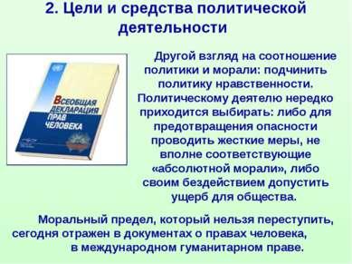 2. Цели и средства политической деятельности Другой взгляд на соотнош...