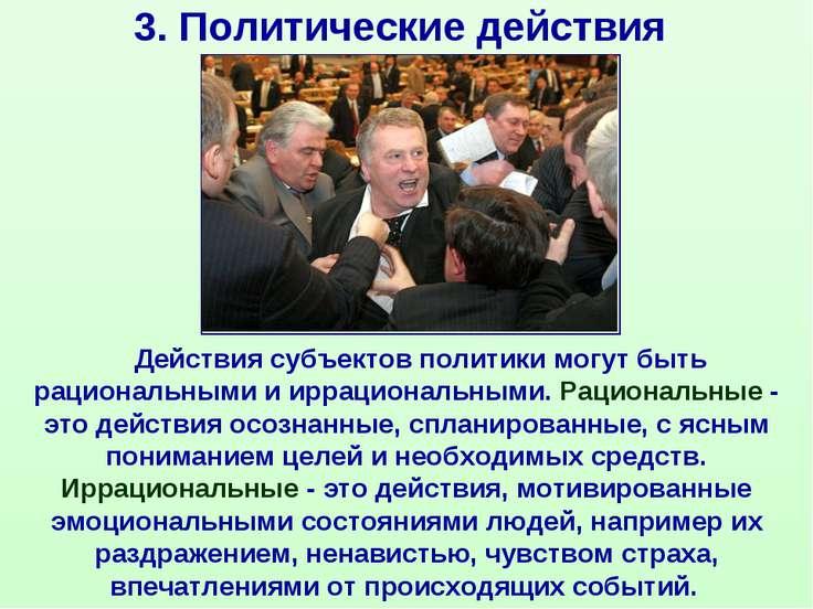 3. Политические действия Действия субъектов политики могут быть рационал...