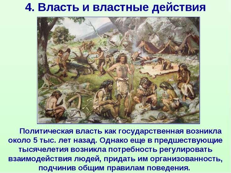 4. Власть и властные действия Политическая власть как государственная в...