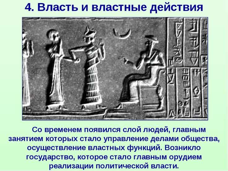 4. Власть и властные действия Со временем появился слой людей, главным ...