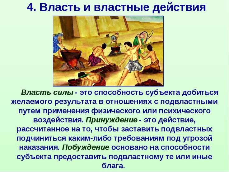 4. Власть и властные действия Власть силы- это способность субъекта до...
