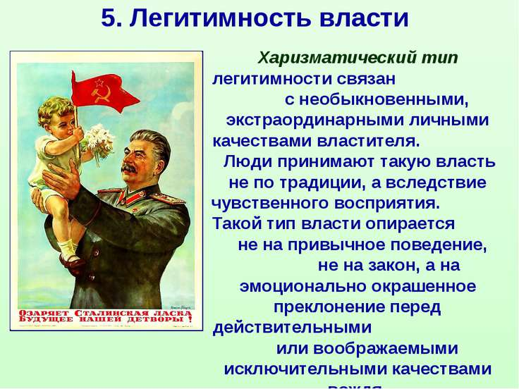 5. Легитимность власти Харизматический тип легитимности связан с необыкновенн...