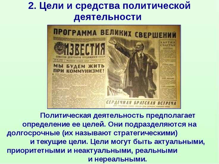 2. Цели и средства политической деятельности Политическая деятельн...