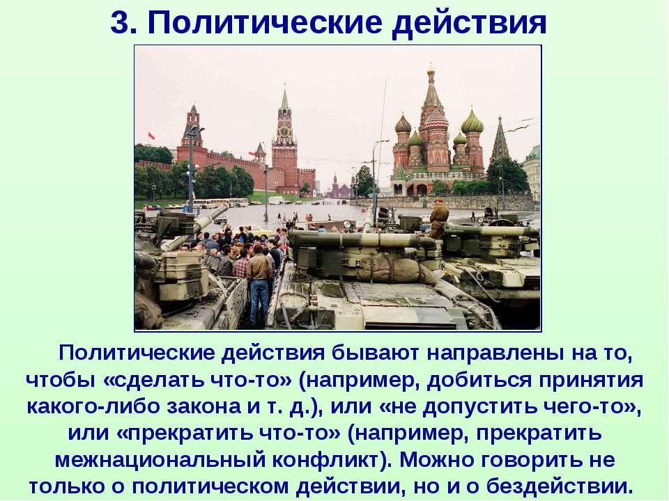 3. Политические действия Политические действия бывают направлены на то, ...