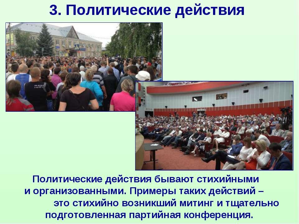 3. Политические действия Политические действия бывают стихийными и...