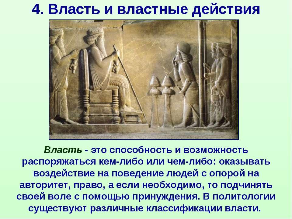 4. Власть и властные действия Власть- это способность и возможность распоряж...
