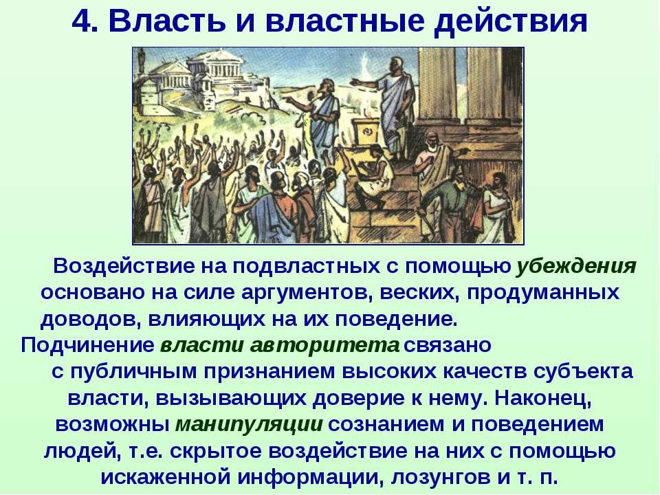 4. Власть и властные действия Воздействие на подвластных с помощью убеж...