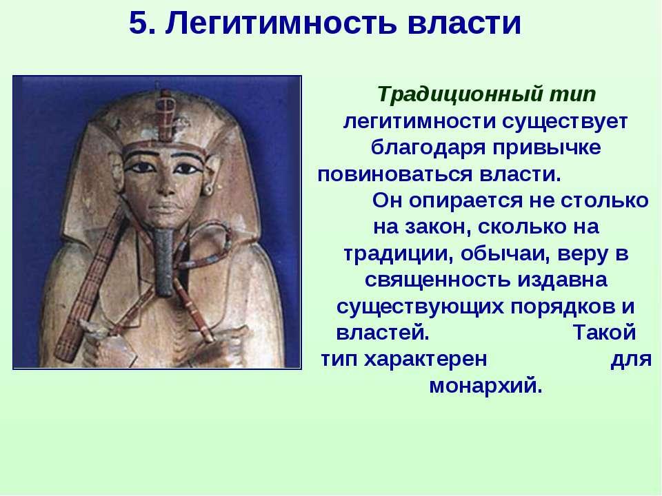 5. Легитимность власти Традиционный тип легитимности существует благодаря при...