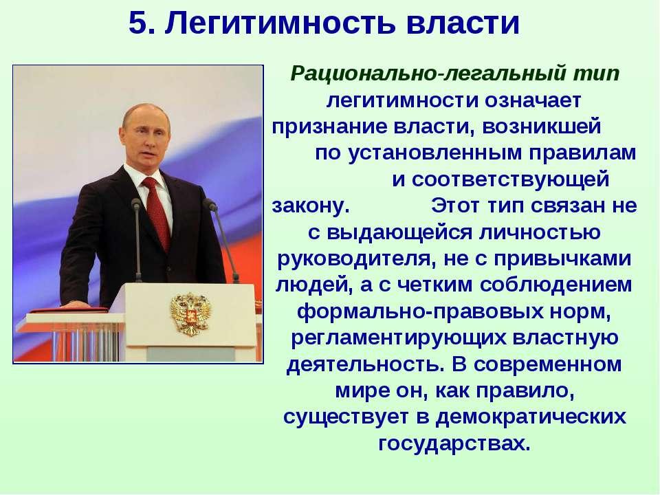 5. Легитимность власти Рационально-легальный тип легитимности означает призна...