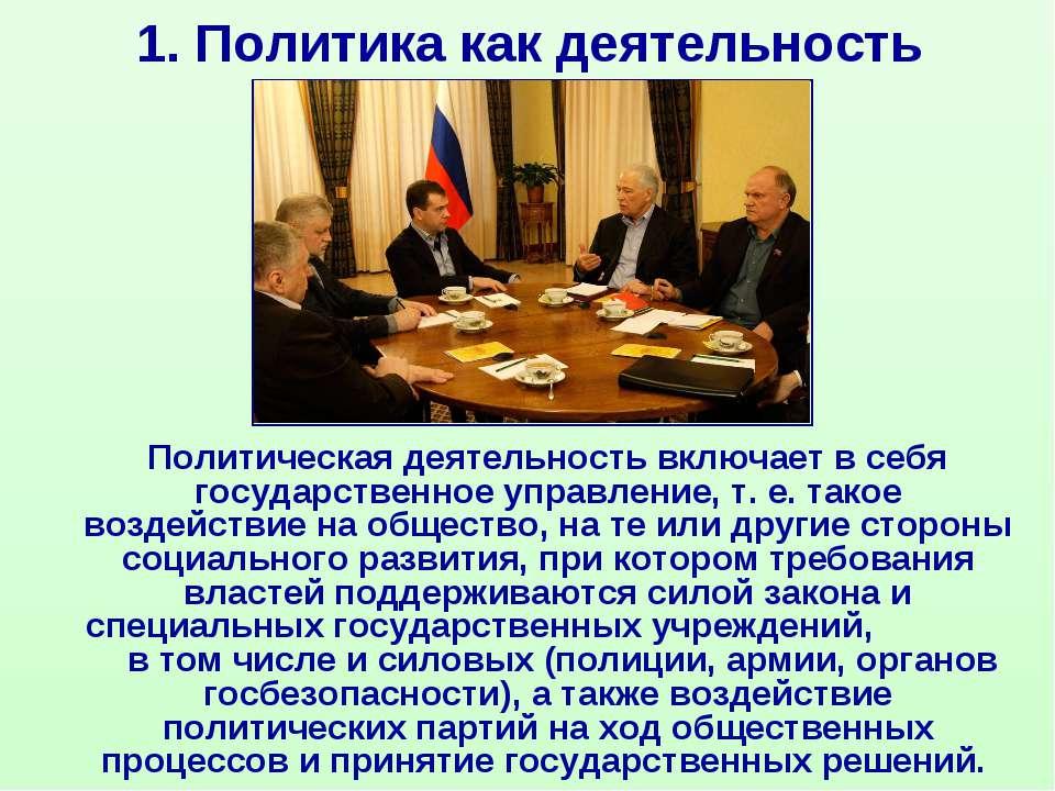 1. Политика как деятельность Политическая деятельность включает в себя госуда...