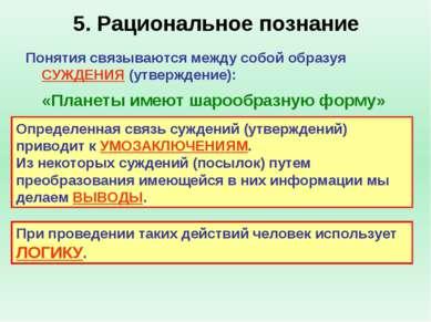 5. Рациональное познание Понятия связываются между собой образуя СУЖДЕНИЯ (ут...