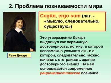 2. Проблема познаваемости мира Cogito, ergo sum (лат. - «Мыслю, следовательно...
