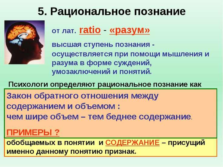 5. Рациональное познание от лат. ratio- «разум» высшая ступень познания - ос...