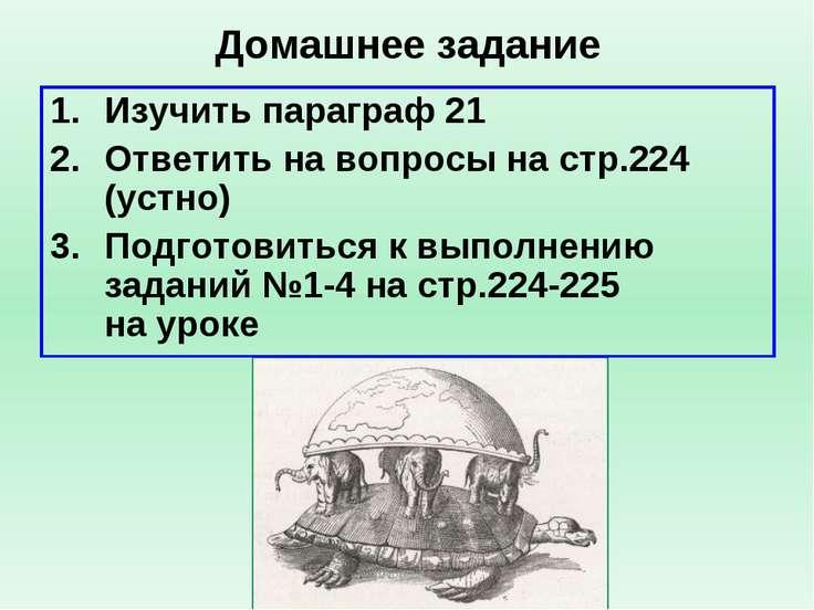 Домашнее задание Изучить параграф 21 Ответить на вопросы на стр.224 (устно) П...
