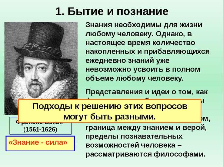 1. Бытие и познание «Знание - сила» Френсис Бэкон (1561-1626) Знания необходи...