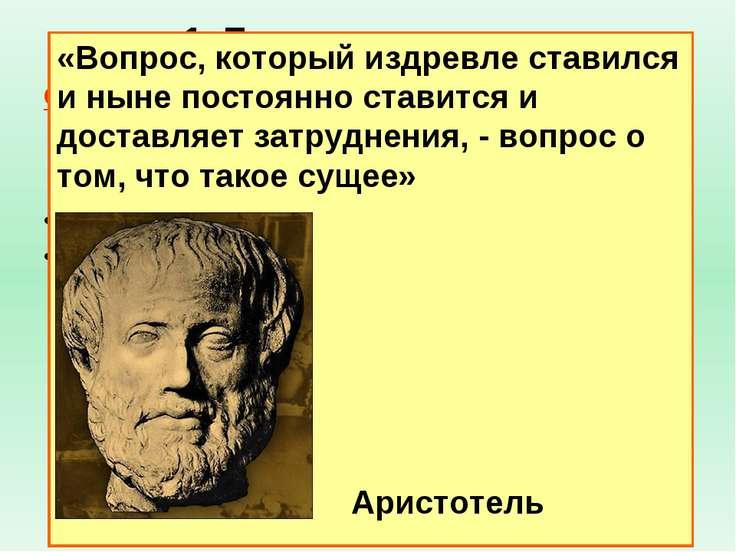 1. Бытие и познание Онтоло гия (лат. ontologia от др.греч. ὤν род. п. ὄντος-...